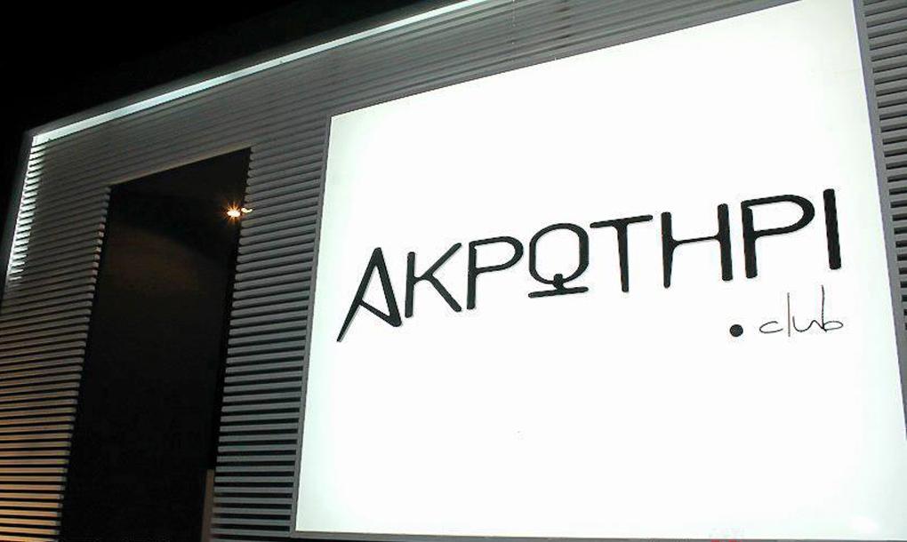 akrwthri1